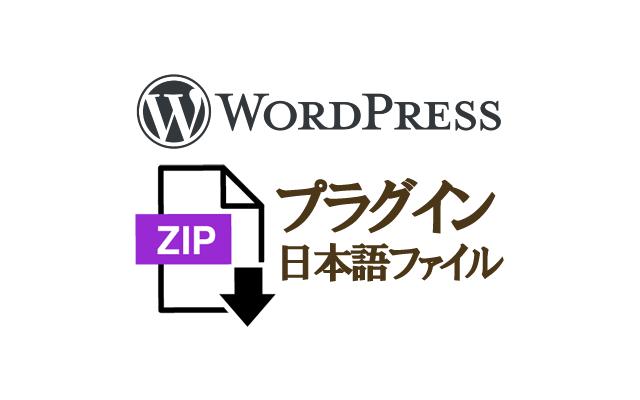WP Sitemap Page日本語表示ファイル バージョン 1.6.4