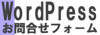 WordPressのお問合せフォ-ム
