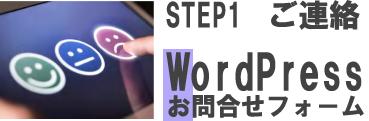 WordPressお問合せページ